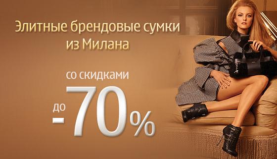 женские кожаные сумки распродажа